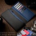 長財布【全てがちょうどいい】 メンズ Number7 人気 の カーボン レザー ウォレット 財布 ブランド ちょうどいい…