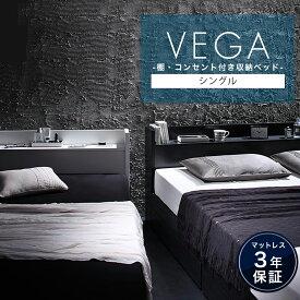 シングルベッド ベッド シングル マットレス付き 引き出し付き 収納付き コンセント付き ヴェガ ボンネルコイルマットレス付き フレーム 隙間 すのこ おしゃれ シングルサイズ シングルベット 引出し ベッド下収納 新生活