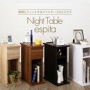 ナイトテーブル サイドテーブル コンセント付き 収納付き シェルフ ラック ミニテーブル 木製 木目 北欧 ベッドテーブル A4サイズ A4 スリム 小物収納 espita エスピタ オープンタイプ W20