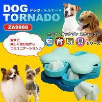 Nina Ottosson(ニーナ・オットソン) 犬用知育玩具 DOG TORNADO(ドッグ・トルネード) ZA9966(メーカー直送)(代引不可)※キャンセル不可