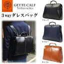 日本製 3WAYビジネスバッグ GETTE CALF(ゼットカーフ) 3ウェイダレスバッグ 21591(メーカー直送)(代引不可)※キャンセル不可