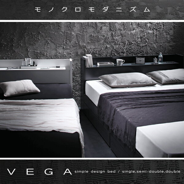 ベッド セミダブル マットレス付き 引き出し付き 収納付き コンセント付き ベッド 【VEGA】 ヴェガ 【スタンダードポケットコイルマットレス付き】 セミダブルサイズ セミダブルベッド セミダブルベット 引出し ベッド下収納