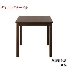 専用別売り単品 おしゃれな部屋実現 シンプルロフトベッド用 専用別売品 ダイニングテーブル W75(代引不可)(NP後払不可)