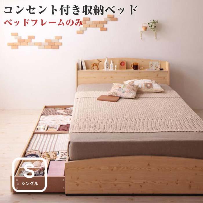 ベッド シングル シングルベッド 収納ベッド カントリーデザイン コンセント付き 収納機能付き 収納付き 【Sweet home】 スイートホーム ベッドフレームのみ シングルサイズ シングルベット