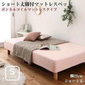 ベッド シングル マットレス付き シングルベッド 脚付きマットレスベッド ショート丈 ボンネルコイルマットレスベッド 脚22cm シングルサイズ シングルベット (代引不可)(NP後払不可)