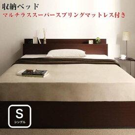 ベッド シングル マットレス付き シングルベッド 引き出し付きベッド 棚付き コンセント付き 収納ベッド 【virzell】 ヴィーゼル 【マルチラススーパースプリングマットレス付き】 シングルサイズ シングルベット (代引不可)(NP後払不可)