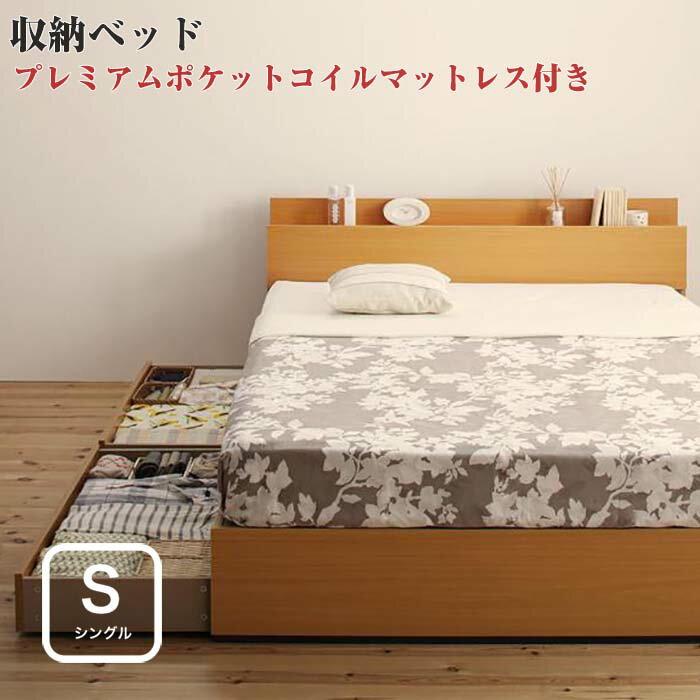 ベッド シングル マットレス付き シングルベッド 棚付き・コンセント付き 収納機能付き 収納ベッド 【Kercus】 ケークス 【プレミアムポケットコイルマットレス付き】 シングルサイズ シングルベット