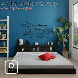 LEDライト・コンセント付きフロアベッド 【Tessera】 テセラ 【ベッドフレームのみ】 ダブルサイズ ダブルベッド ダブルベット