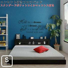 ベッド シングル マットレス付き シングルベッド LEDライト・コンセント付きフロアベッド 【Tessera】 テセラ 【スタンダードポケットコイルマットレス付き】 シングルサイズ シングルベット