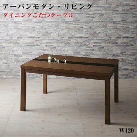 ダイニングこたつテーブル こたつ テーブル W120 こたつもソファも高さ調節 アーバン モダン リビング ダイニング Jurald ジュラルド ダイニングこたつテーブル ダイニングテーブル こたつテーブル 食卓 リビング 木目 ガラス 薄型ヒーター 温度調節機能付き おしゃれ