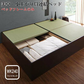 お客様組立 布団が収納できる 美草 小上がり 畳ベッド 連結ベッド 分割 ベッドフレームのみ ワイドK240(SD×2)(代引不可)(NP後払不可)