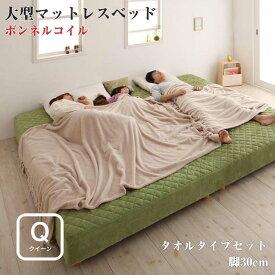 家族を繋ぐ大型マットレスベッド ELAMS エラムス ボンネルコイル タオルタイプセット クイーン 脚30cm