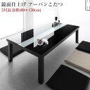 ワイドサイズ 鏡面仕上げ アーバンモダンデザイン こたつテーブル VADIT-WIDE バディットワイド 5尺長方形 (80×150cm…