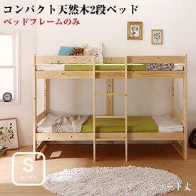 コンパクト 天然木 2段ベッド Jeffy ジェフィ ベッドフレームのみ シングルサイズ ショート丈 二段ベッド(代引不可)(NP後払不可)