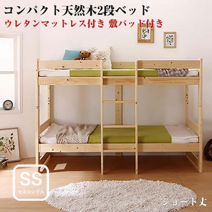 コンパクト 天然木 2段ベッド Jeffy ジェフィ ウレタンマットレス付き 敷パッド付き セミシングルサイズ ショート丈 二段ベッド(代引不可)(NP後払不可)