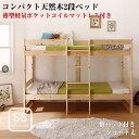 コンパクト 天然木 2段ベッド Jeffy ジェフィ 薄型軽量ポケットコイルマットレス付き 敷パッド付き セミシングルサイ…
