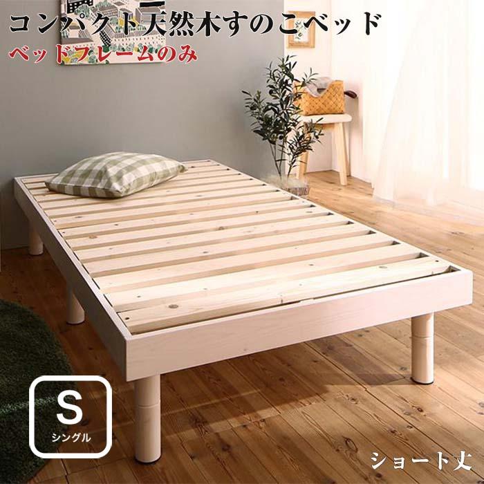コンパクト 天然木 すのこベッド minicline ミニクライン ベッドフレームのみ シングルサイズ ショート丈 シングルベッド ベット