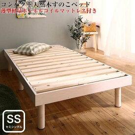 コンパクト 天然木 すのこベッド minicline ミニクライン 薄型軽量ボンネルコイルマットレス付き リネンセット セミシングルサイズ ショート丈 セミシングルベッド ベット