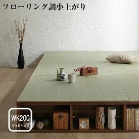 お客様組立 シェルフ棚付き 引出収納付きベッドとしても使える フローリング調デザイン小上がり ひだまり ワイドK200(代引不可)(NP後払不可)