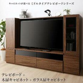 ミドルタイプテレビボードシリーズ city sign シティサイン 3点セット (テレビボード + キャビネット×2) 木扉&ガラス扉