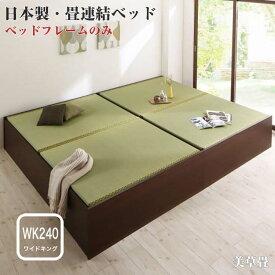 お客様組立 日本製 布団が収納できる 大容量 収納 畳 連結 ベッド 陽葵 ひまり ベッドフレームのみ 美草畳 ワイドサイズK240(SD×2) 42cm