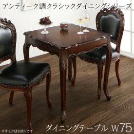 アンティーク調 クラシックダイニングシリーズ Francine フランシーヌ ダイニングテーブル W75 ※テーブルのみ