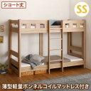 お客様組立 二段ベッド コンパクト頑丈 2段ベッド minijon ミニジョン 薄型軽量ボンネルコイルマットレス付き セミシ…