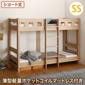 お客様組立 二段ベッド コンパクト頑丈 2段ベッド minijon ミニジョン 薄型軽量ポケットコイルマットレス付き セミシングルサイズ ショート丈