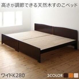 高さ調節ができる 天然木すのこベッド Regaloafino レガロアフィーノ ワイドK280