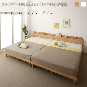 家族ベッド棚付きコンセント付きツイン連結すのこファミリーベッドFamineファミネスタンダードボンネルコイルマットレス付きワイドK280