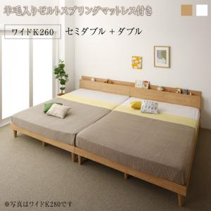 家族ベッド棚付きコンセント付きツイン連結すのこファミリーベッドFamineファミネ羊毛入りゼルトスプリングマットレス付きワイドK260
