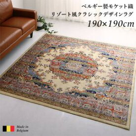 ベルギー製 モケット織 リゾート風 クラシックデザイン ラグ Anneke アンネケ 高密度 190×190cm カーペット マット 絨毯