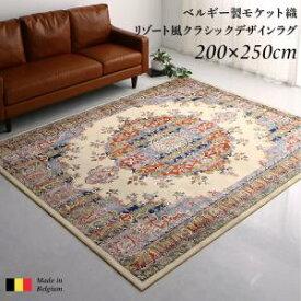ベルギー製 モケット織 リゾート風 クラシックデザイン ラグ Anneke アンネケ 高密度 200×250cm カーペット マット 絨毯