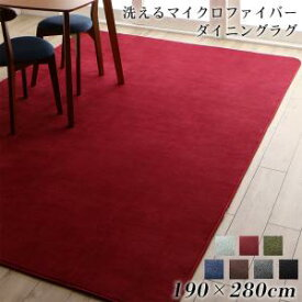 洗える 7色から選べるマイクロファイバーダイニングラグ calm tone カームトーン 190×280cm カーペット マット 絨毯