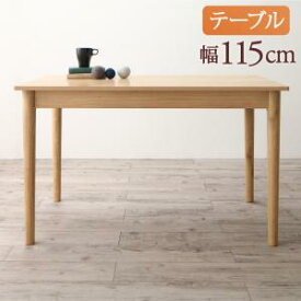 スペース有効活用 収納付き リビングダイニング myrtle メイトル ダイニングテーブル W115 ※テーブルのみ