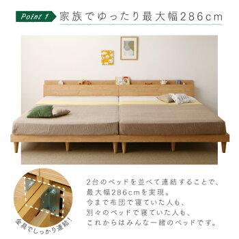 家族ベッド棚付きコンセント付きツイン連結すのこファミリーベッドFamineファミネプレミアムポケットコイルマットレス付きワイドK280