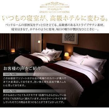 【送料無料】9色から選べるホテルスタイルストライプサテンカバーリング掛布団カバーシングル