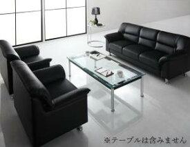 セットが選べるモダンデザイン応接ソファセット シンプルモダンシリーズ BLACK ブラック ソファ3点セット 1P×2 + 3P
