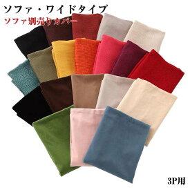 (カバーのみ) 【LeJOY】 20色から選べる!カバーリングソファ・ワイドタイプ 【別売りカバー】 3人掛け