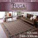 ラグ マット ベルギー製 アジアンテイスト ウィルトン織 【Fuga】 フーガ スクエア 240×330cm (6帖タイプ)