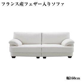 ソファー フランス産フェザー入り モダンデザイン ソファ 【VOGUE-coco】 ヴォーグ・ココ 160cm