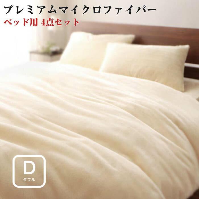 寝具カバー プレミアムマイクロファイバー 贅沢仕立て カバーリング 【gran】 グラン ベッド用3点セット ダブルサイズ