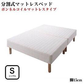ベッド シングル マットレス付き シングルベッド 脚付きマットレスベッド 移動ラクラク 分割式 ボンネルコイルマットレスベッド 脚15cm シングルサイズ シングルベット