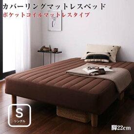 ベッド シングル マットレス付き シングルベッド 脚付きマットレスベッド 20色カバーリング ポケットコイルマットレスベッド 脚22cm シングルサイズ シングルベット