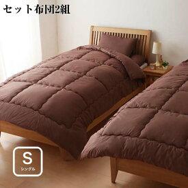セット布団2組 10点セット&20点セット(10点セット) 布団セット ふとんセット 敷布団 掛布団 シングル 寝具