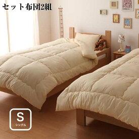 セット布団2組 10点セット&20点セット(20点セット) 布団セット ふとんセット 敷布団 掛布団 シングル 寝具