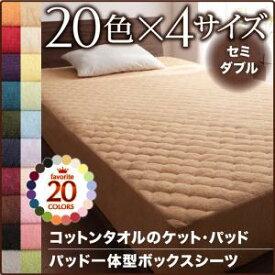 20色から選べる 365日気持ちいい コットンタオル パッド一体型ボックスシーツ セミダブルサイズ