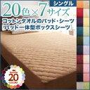 【送料無料】寝具カバー 20色から選べる ザブザブ洗えて気持ちいい コットンタオルのパッド一体型ボックスシーツ シングル