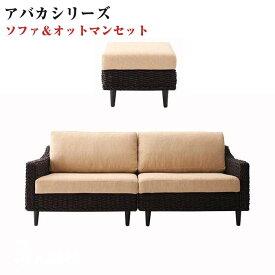 アバカシリーズ【Carama】カラマ 3人掛け+オットマン(代引不可)