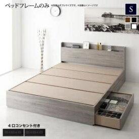 スリム棚付き 多コンセント付き 収納 ベッド Splend スプレンド ベッドフレームのみ シングルサイズ シングルベッド ベット